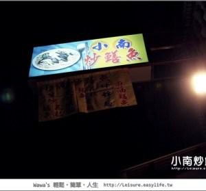 【台南】小南炒鱔魚~夜市美食店面開幕啦!