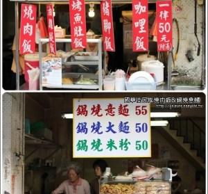 【台南】國華街民族燒肉飯&鍋燒意麵