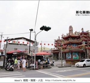 【台南】新化藥膳鹹酥雞~廟口的人氣美食