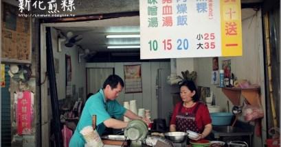 【台南】新化煎粿.體驗不一樣的新化早餐!