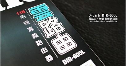 【開箱】D Link DIR 605L雲路由.無線頻寬路由器(5台等著送唷!)