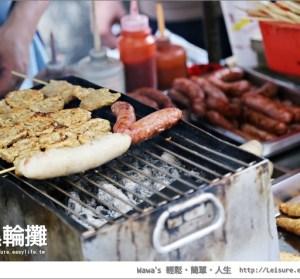 【台南】大武街黑輪攤。食尚玩家介紹的巷內美食,黑輪、香腸、關東煮、味噌湯
