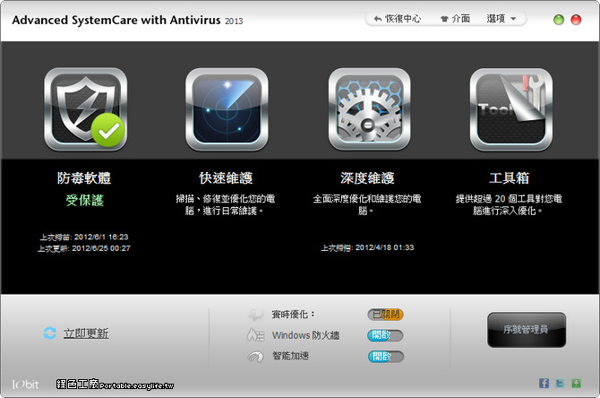 IObit Advanced SystemCare with Antivirus