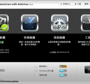 Advanced SystemCare with Antivirus 2013。IObit防毒軟體2013正式上市!