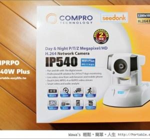 【開箱】COMPRO IP540W Plus。我的第一支IP CAM,輕輕鬆鬆遠端遙控與監控!