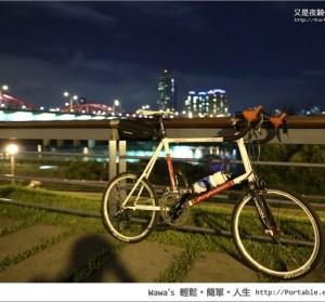 夜騎是運動,更是不可多得的放鬆~