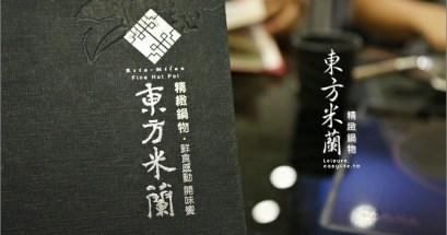 【台北】東方米蘭精緻鍋物,高檔的火鍋料理享受