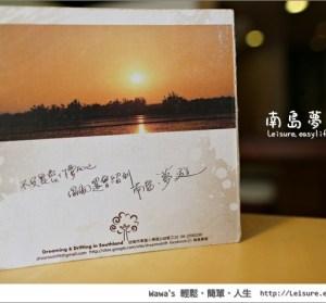【台南】南島夢遊。早午餐、下午茶的舒適選擇,還有非常好吃的QQ鬆餅!