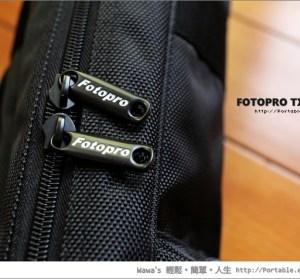 【開箱】FOTOPRO TX-PRO2單眼相機腳架,輕巧方便的選擇