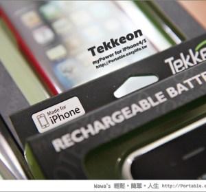 【分享】Tekkeon myPower。iPhone4/s 背蓋式行動電源,攜帶一點都不累贅!