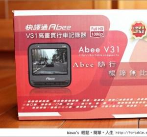 【體驗】快譯通 Abee V31 行車紀錄器,使用簡單又方便,支援不斷秒的高畫質1080P錄影
