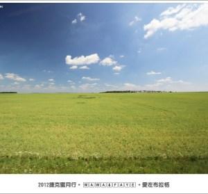 【捷克】美麗的田野風光,藍天、白雲、綠草地~張張都是桌布的好景色!