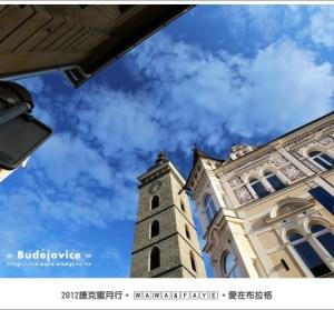 【捷克】Budějovice 巴德傑維契。德國風味的中世紀小鎮