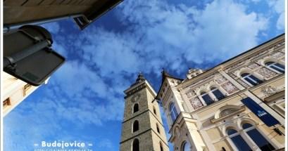 【捷克】Budějovice 巴德傑維契.德國風味的中世紀小鎮