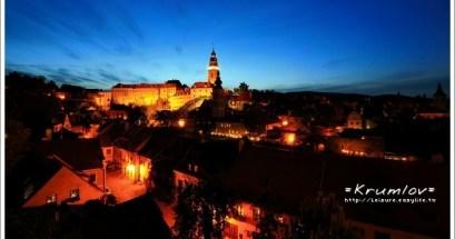 【捷克】Krumlov 庫倫諾夫的夜景,真是令人難忘的回憶