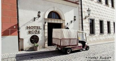 【捷克】Hotel Ruze.歐式古典薔薇飯店(Krumlov 庫倫諾夫)
