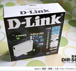 【開箱】D-Link DIR-506L。口袋型迷你無線路由器,SharePort快速分享隨身檔案
