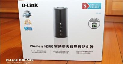 【評測】D Link DIR 645 Wireless N300 智慧型天線無線路由器