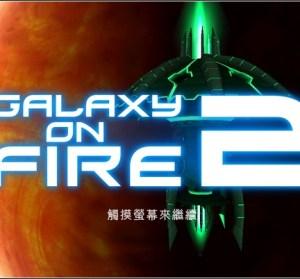 Galaxy on Fire 2(浴火銀河2)。就在外太空來場星際大戰吧!iPhone、iPad、Android都能玩喔~HD高清版本限時特價中