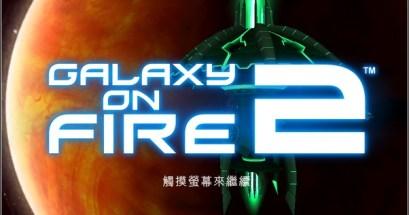 Galaxy on Fire 2(浴火銀河2).就在外太空來場星際大戰吧!iPhone、iPad、Android都能玩喔~