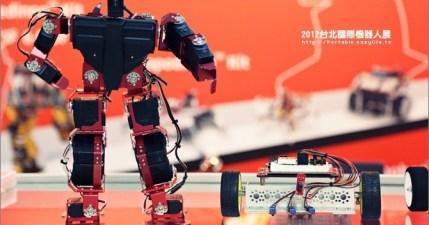 工業局2012台北國際機器人展,好多意想不到的機器人!(送4G USB)
