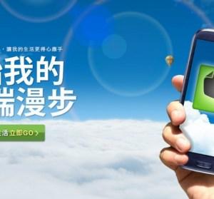 【好康】台灣大哥大用戶免費取得EVERNOTE專業版一年份