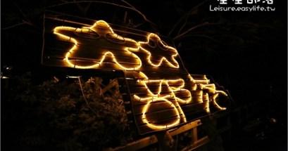 【台東】星星部落.台東旅遊不能錯過的台東夜景,摸黑都值得一來!