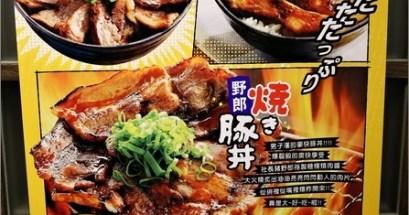 【台北】燒丼株式會社.一再回味的美味燒肉丼飯
