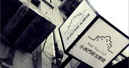 【台南】小西門時光驛棧,在老房子餐廳中享受悠閒的午餐、冰淇淋鬆餅(結束營業)