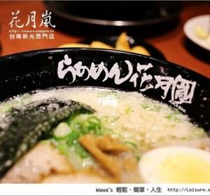 【台南】花月嵐開幕囉!令人流口水的重口味日式拉麵~(新光三越西門店)