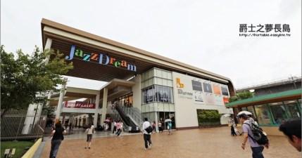 【昇龍道】爵士之夢長島OUTLET。日本最大的暢貨園區(日本中部旅遊)