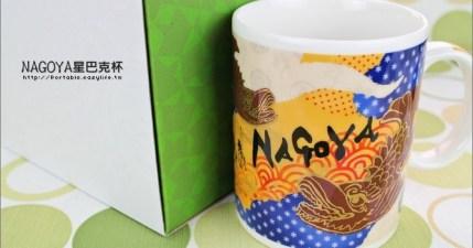 【開箱】NAGOYA名古屋星巴克城市杯,一次帶了八個回來!