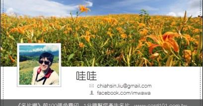 Facebook名片免費製作一百張!3分鐘打造個人Facebook名片