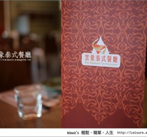 【台南】雲象泰式餐廳。泰北主廚的拿手好菜