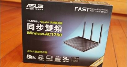 【體驗】ASUS RT AC66U 80211ac 雙頻無線路由器,市面上頂級規格!搭載 AiCloud 雲端伺服器