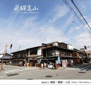 【昇龍道】飛驒高山,令人懷念的故鄉,陣屋早市與老街觀光