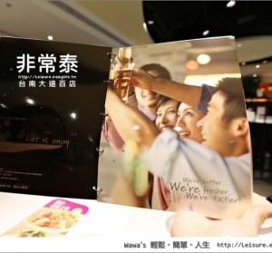 【台南】非常泰!台南大遠百店新開幕!經典泰式料理+口味多元的異國啤酒(已經改成瓦城囉!)