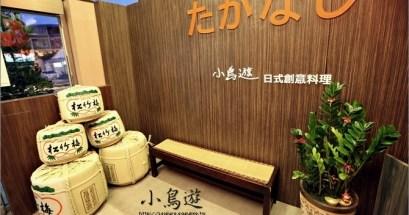 【台南】小鳥遊日式創意料理.整體感覺都不錯的新選擇唷!