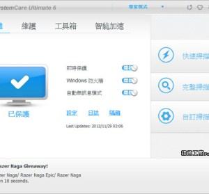 Advanced SystemCare Ultimate - IObit 防毒軟體大更新,新介面也上市囉!