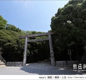 【名古屋】熱田神宮。彷彿在森林內的日本第二大神社