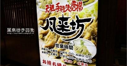 【名古屋】風來坊手羽先.原來超級美味的雞翅是這麼一回事!