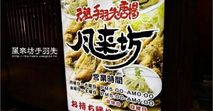 【名古屋】風來坊手羽先。原來超級美味的雞翅是這麼一回事!