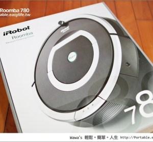 【開箱】iRobot Roomba 780。我的掃地機器人,我的瑪麗亞!