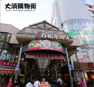 【名古屋】大須購物街。逛街、敗家的商店街,要什麼通通有!