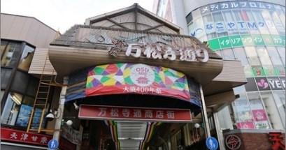 【名古屋】大須購物街.逛街、敗家的商店街,要什麼通通有!