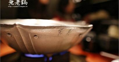 【台中】無老鍋.再次品嘗這美味的百年鍋物!實在真是好吃!