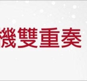 【FETnet】智慧型手機聖誕前都有優惠唷!遠傳網路門市獨家推出 Samsung GALAXY S3 鈦灰銀,週週抽 iPad Mini