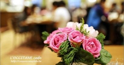 【台北】歐舒丹咖啡 LOCCITANE Cafe.南法的奇妙之旅!