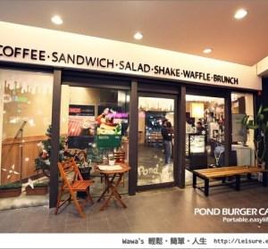 【台北】POND BURGER CAFE。平價美味實在的漢堡料理、全日早午餐、木盆沙拉、鬆餅下午茶