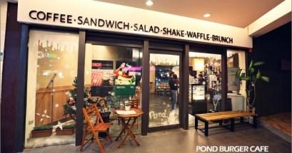 【台北】POND BURGER CAFE.平價美味實在的漢堡料理、全日早午餐、木盆沙拉、鬆餅下午茶